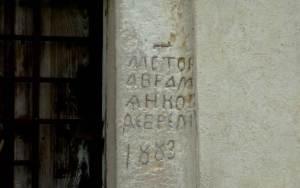 Надписа