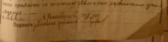 1911 чуперков