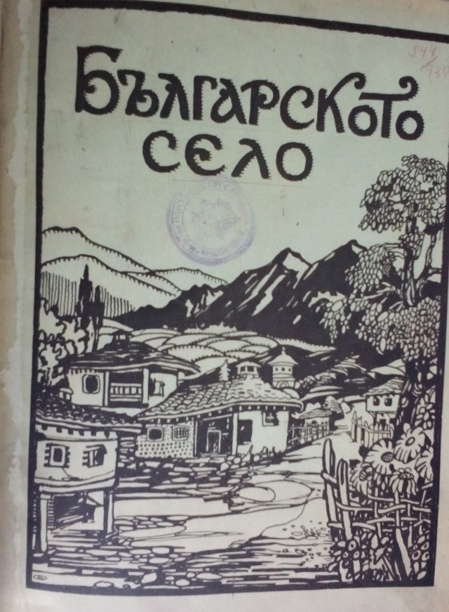 Бълг.село 1930г.