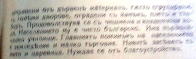 Владиченци1