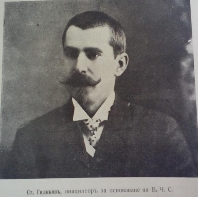 гидиков