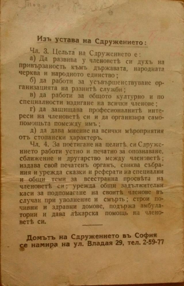 стоп.3