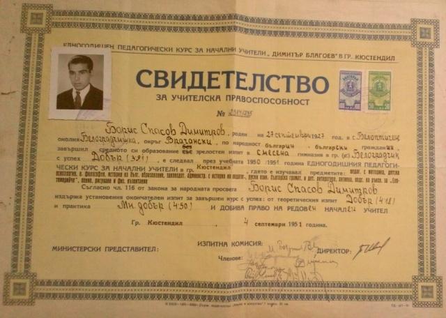 Татко диплома