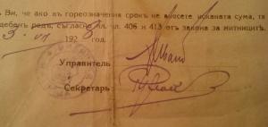 митница1