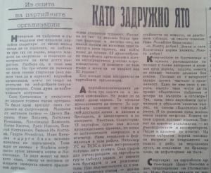 Славчев1
