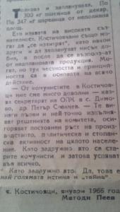 Славчев10