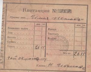 1884 грама