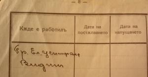 Б.Г.31