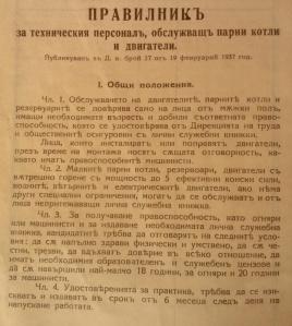Б.Г.34