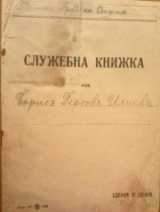 Б.Г.35