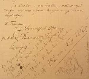 1892-3