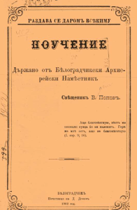Васил 4