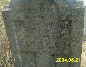 И.Н.Кенарски1