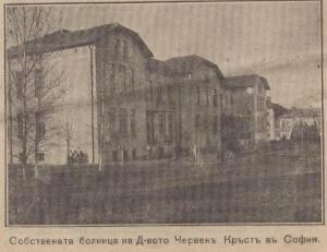 Болницата1