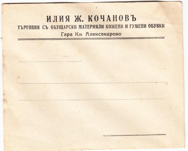 Koqanov