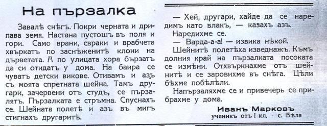 Vestnik Iv.Markov