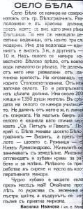 Vestnik Vasilka Ivanova