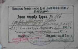 Членска карта