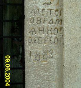 bela-therkva-06-2005-025