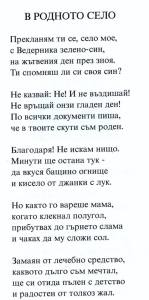 rodno-selo