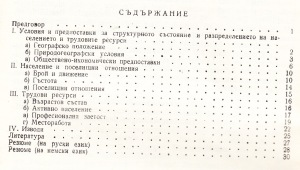 %d1%80%d0%b5%d1%81%d1%83%d1%80%d1%81%d0%b8-1964-1